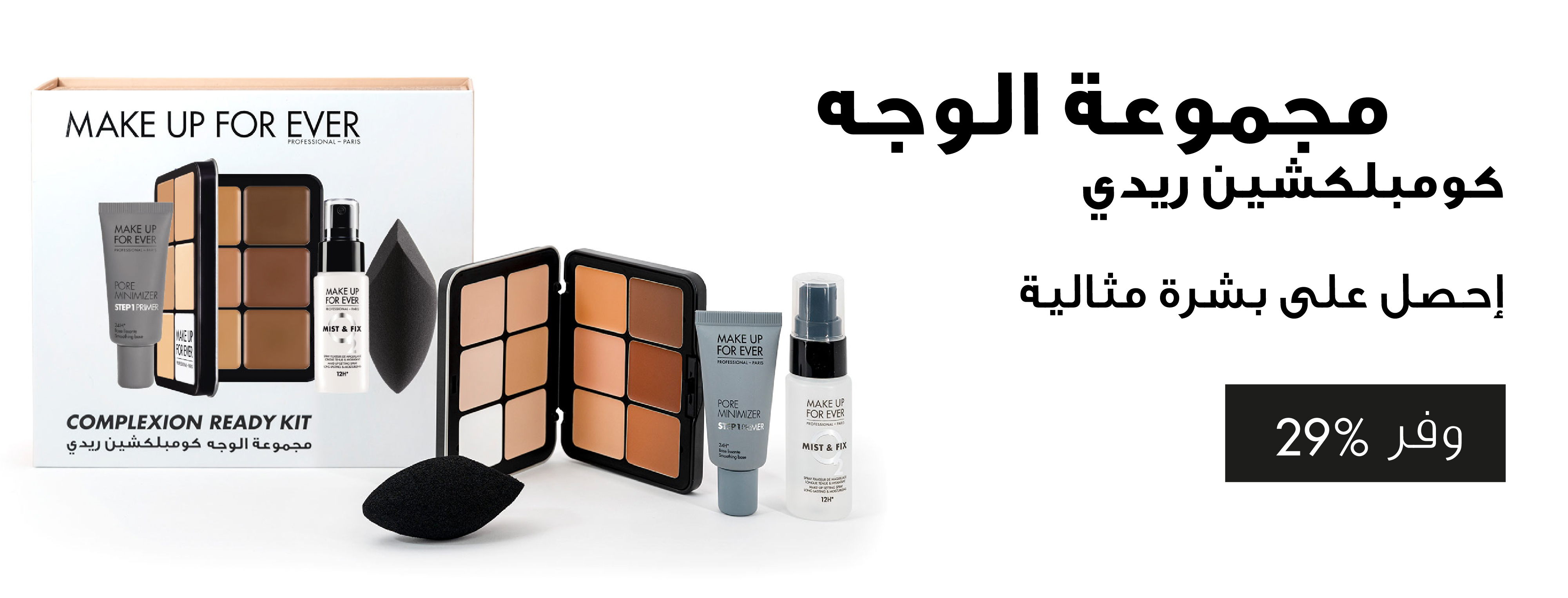 MAKE UP FOR EVER - COMPLEXION READY KIT