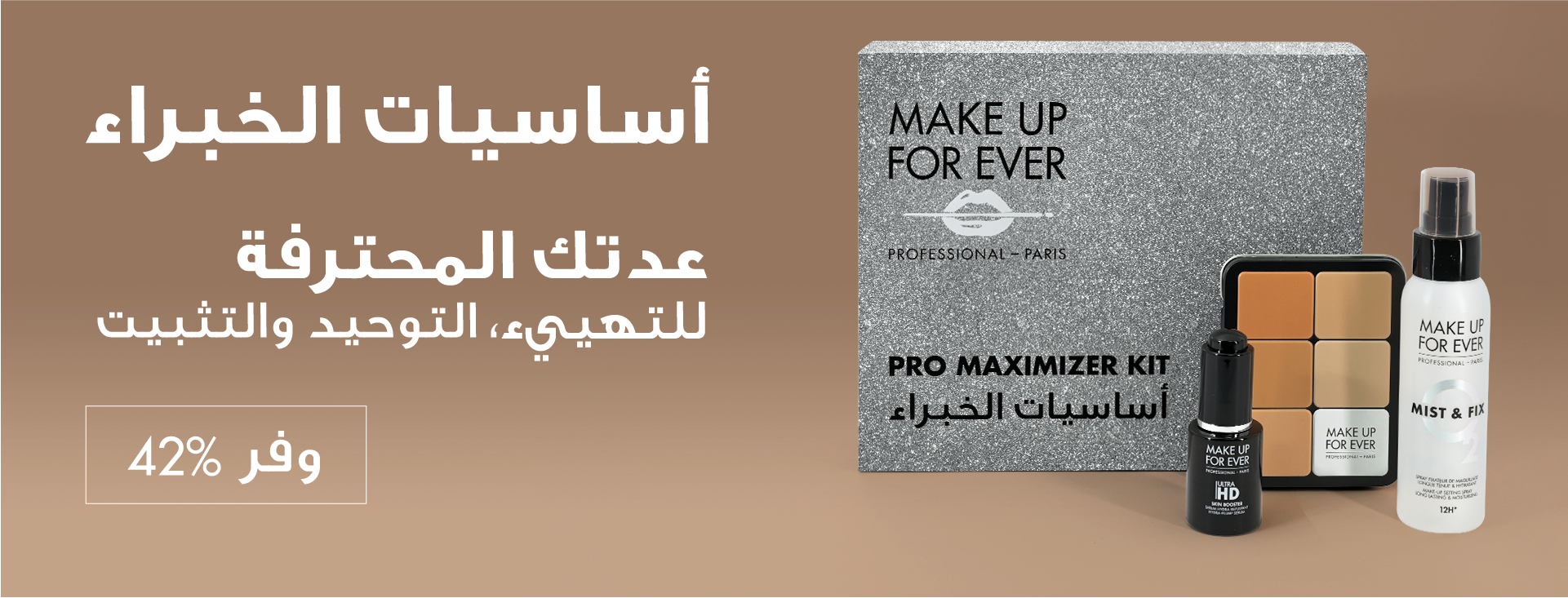 MAKE UP FOR EVER - PRO MAXIMIZER KIT